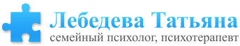 Семейный психолог, психотерапевт Запорожье Лебедева Татьяна